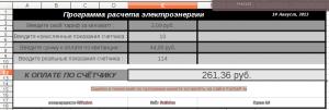 Скриншот расчет долга за электроэнергию
