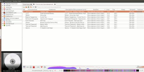 Скриншоты clementine